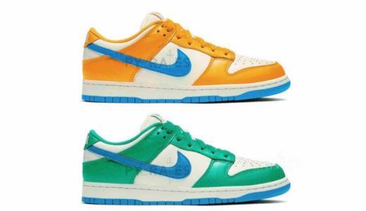 【Kasina × Nike】韓国の人気リテーラーとのコラボ Dunk Lowが2020年秋に発売予定