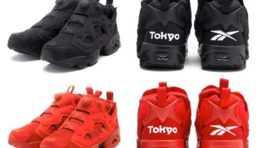 "【Reebok】ABC-MART限定モデル INSTAPUMP FURY OG ""TOKYO"" 全2色が4月10日に発売予定"