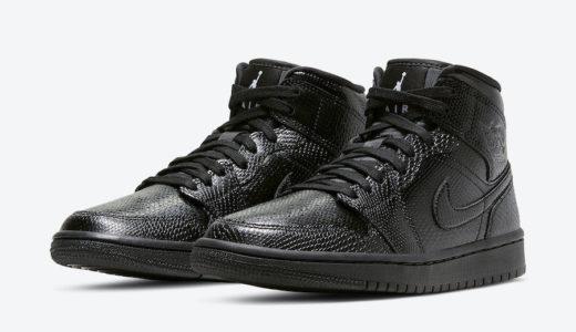 """【Nike】Air Jordan 1 Mid """"Black Snakeskin""""が2020年近日発売予定"""