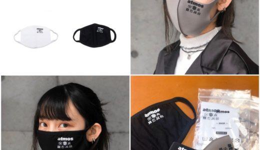 【atmos】洗濯して繰り返し可能なLOGO MASK & 3Dポリウレタンマスクが4月3日に発売予定