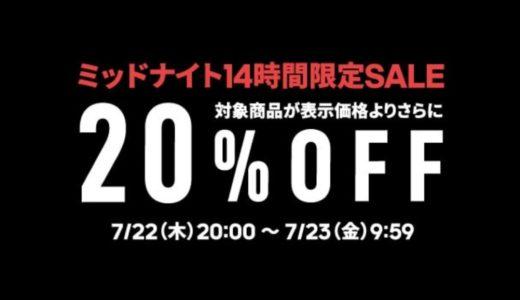 【adidas】7月22日20時から14時間限定のミッドナイトタイムセール開催!対象商品が更に値下げ