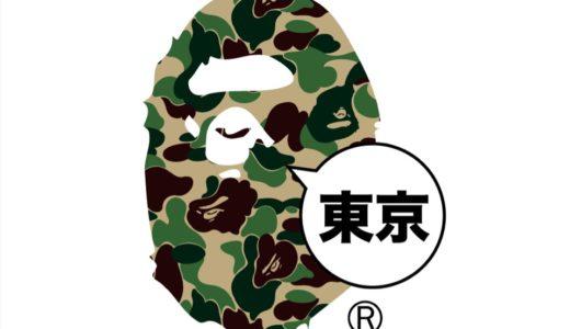 【BAPE®】東京グラフィックを落とし込んだ新作Tシャツ3型が5月1日に国内限定発売予定