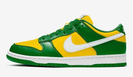 "【Nike】Dunk Low SP ""Varsity Maize/Pine Green""が5月21日に発売予定"