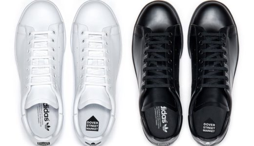 【Dover Street Market × adidas】DSMとのコラボStan Smithが国内4月9日/5月2日に発売予定