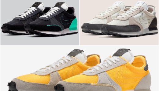 【Nike】Daybreak Type N.354 全3色が国内4月30日に発売予定