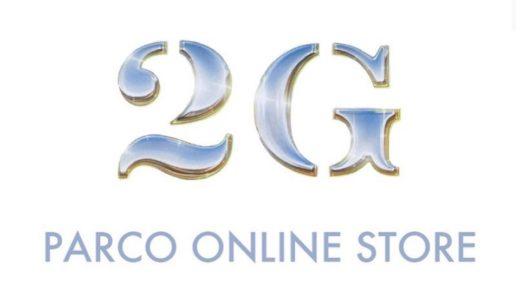 【2G】ポップアップオンラインストアがオープン。空山基が手がけたアパレルコレクションなどがリリース