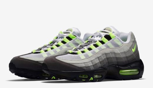 "【Nike】Air Max 95 OG ""Neon"" 通称イエローグラデが2020年秋に復刻発売予定"