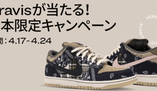 【StockX】Travis Scott × Nike SB Dunk Lowが当たるキャンペーンが4月17日より日本限定で実施