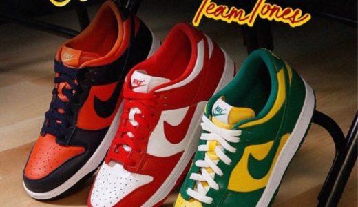 【Nike】Dunk Low SP 新作全3色が国内5月、6月に発売予定