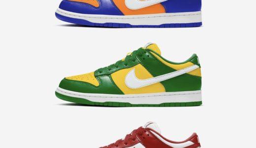 【Nike】Dunk Low SP 新作全3色が5月、6月に発売予定