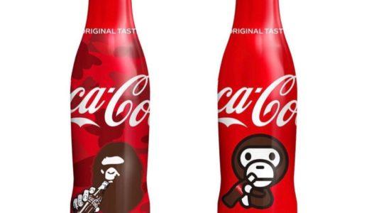 【BAPE® × Coca-Cola】A BATHING APE®︎デザインのコカコーラボトルが国内5月25日に発売予定