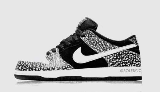 【Civilist × Nike SB】Dunk Lowが2020年に発売予定か