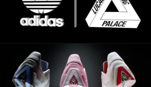 【PALACE SKATEBOARDS × adidas】2020年夏コレクション Week2が国内5月23日に発売予定