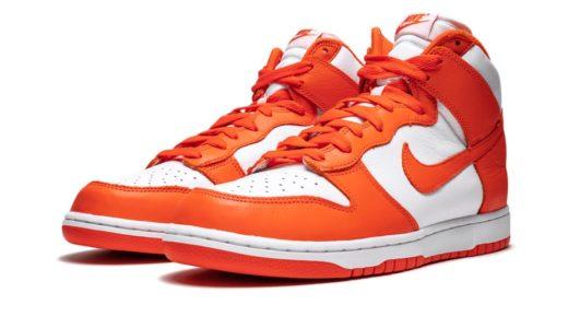 "【Nike】Dunk High ""Syracuse""が2021年春に復刻発売予定"