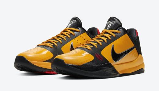 "【Nike】Kobe 5 Protro ""Bruce Lee""が2020年夏に復刻発売予定"