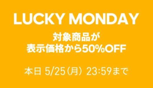 【adidas】本日限定!公式オンラインストアにてラッキーマンデーセールが5月25日まで開催中