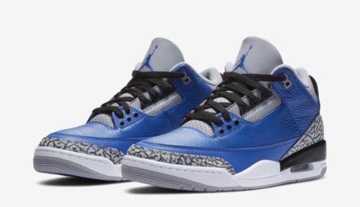 """【Nike】Air Jordan 3 Retro """"Varsity Royal""""が国内2020年6月26日/6月30日に発売予定"""