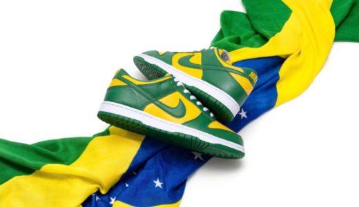 "【Nike】Dunk Low SP ""Brazil""が国内5月21日に発売予定"