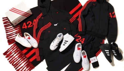 【adidas × 424】2020SS最新コラボコレクションが国内5月8日に発売予定