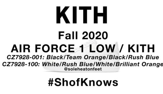 【Nike × Kith】Air Force 1 Low 全2色が2020年秋に発売予定