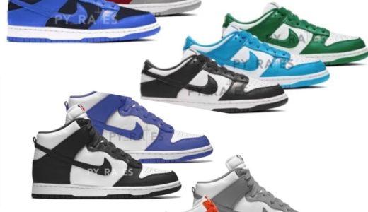 【Nike】2021年に発売が予定されるDunk Low & High Retroがまとめてリーク