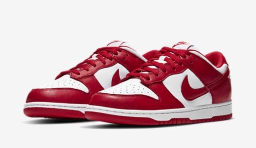 "【Nike】Dunk Low SP ""University Red""が国内6月12日に発売予定"