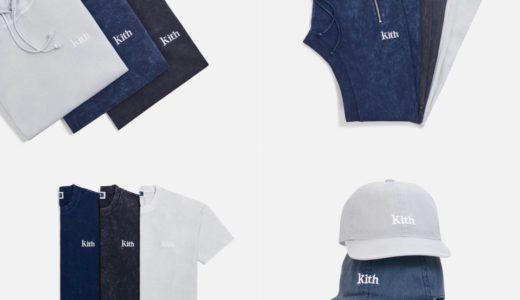 "【Kith】最新カプセル""Crystal Wash Program™""が5月2日に発売予定"