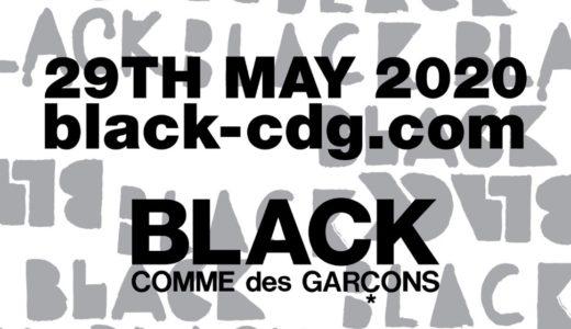 【BLACK COMME des GARÇONS】公式オンラインショップが2020年5月29日にオープン