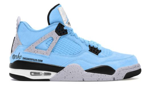 "【Nike】Air Jordan 4 Retro SE ""University Blue""が2021年3月6日に発売予定"