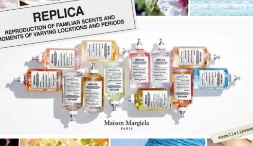 【Maison Margiela】完売続出の香水「レプリカ」のオンライン販売が5月22日より開始