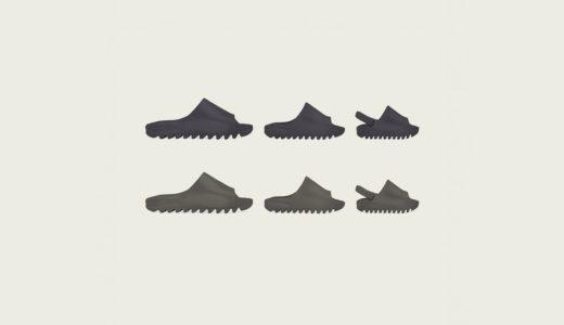 """【adidas × Kanye West】YEEZY SLIDE """"Soot"""" & """"Core""""が2020年秋に発売予定"""