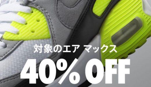 【Nikeセール情報】対象のエアマックスが40%OFFになる2日間限定のキャンペーンが5月23日まで開催