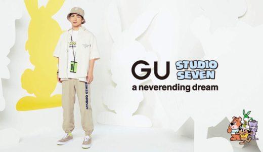 【GU × STUDIO SEVEN】第2弾コラボコレクションが6月1日/6月5日に発売予定