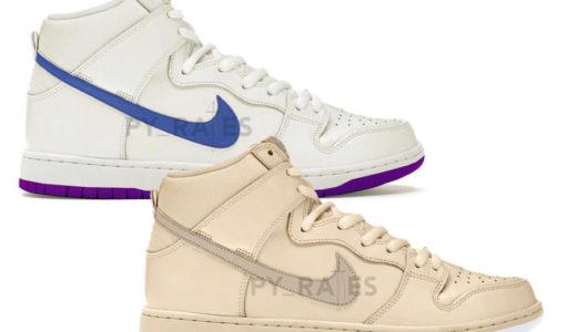【Notre × Nike】Dunk High 全2色が2020年末に発売予定