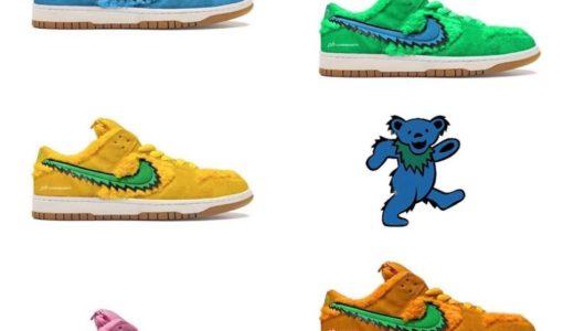 """【Nike SB × Grateful Dead】Dunk Low """"Dancing Bear""""が2020年10月に発売予定"""