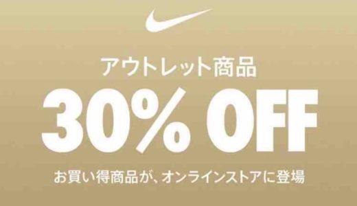 【Nike】公式オンラインストアにてアウトレット品が30%OFFになるセールが5月19日まで開催中