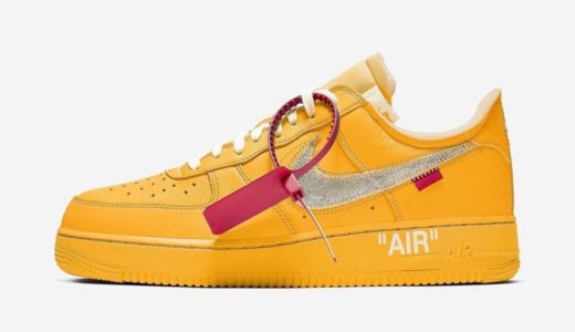 "【Off-White™ × Nike】Air Force 1 Low ""University Gold""が2021年に発売予定か"