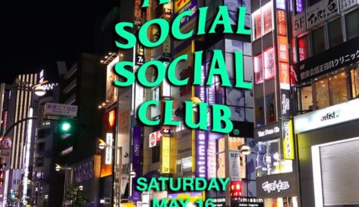 【Anti Social Social Club】日本限定Tシャツが国内5月16日に発売予定