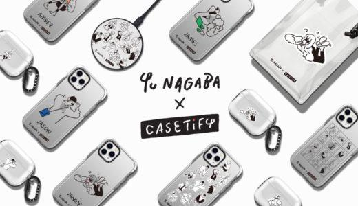 【長場雄 × CASETiFY】最新コラボコレクションが6月24日に発売予定