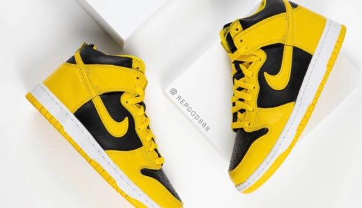 "【Nike】Dunk High SP ""Varsity Maize""が2020年11月に発売予定"