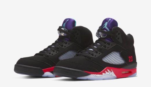 "【Nike】30周年記念新色モデル Air Jordan 5 Retro ""Top3""が2020年6月13日に発売予定"
