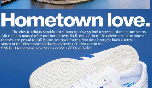 "【adidas × Sneakersnstuff】新型コラボスニーカーSNS GT ""Stockholm""のWEB抽選受付が開始"