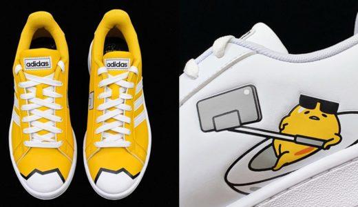 【ぐでたま × adidas】コラボスニーカー Advantageが2020年に発売予定か