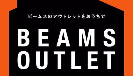 【BEAMS】オンラインストアにてお得なセール&アウトレットセールが開催中