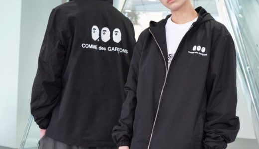 【BAPE®︎ × COMME des GARÇONS】大阪店オープンを記念した限定コラボアイテムが6月20日に発売予定