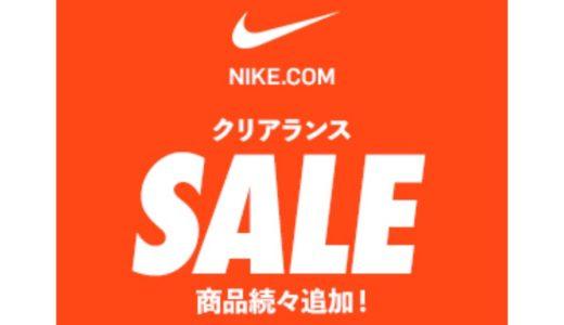 【Nikeセール情報】6月30日まで開催!ナイキメンバー限定でクリアランス商品が更に30%OFFになるキャンペーンを実施