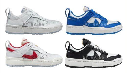 【Nike】新型スニーカーモデル「Dunked」全4色が2020年秋に発売予定