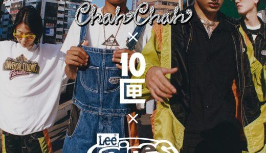 【ChahChah × 10匣 × Lee】トリプルコラボアイテム第2弾が6月27日に発売予定