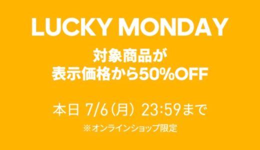 【adidas】本日限定!公式オンラインストアにてラッキーマンデーセールが7月6日まで開催中