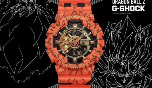 【G-SHOCK × ドラゴンボールZ】コラボウォッチ〈GA-110JDB〉が2020年8月に発売予定